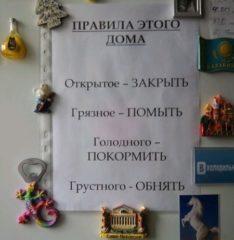Правила дома