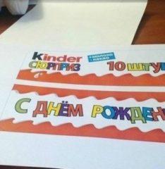 """Идея подарка из \""""Kinder\"""" для ребенка"""